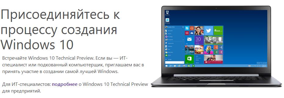 Windows 10 Technical Preview уже можно скачать