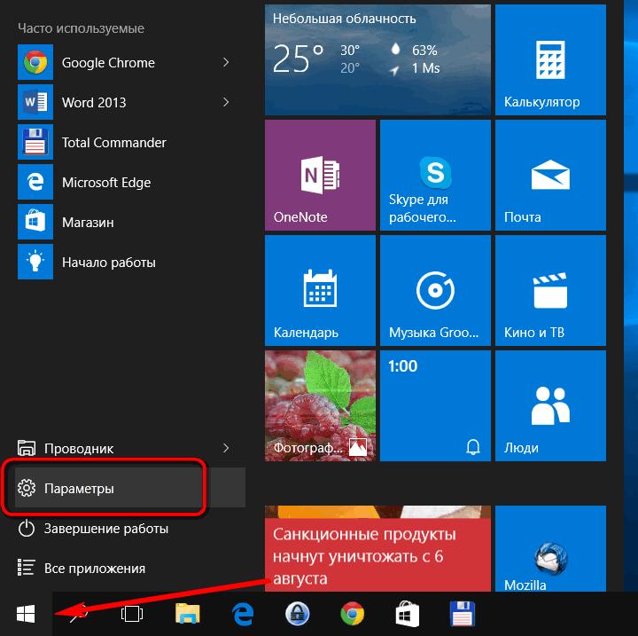 Защитник Windows: как изменился штатный антивирус в новой Windows 10