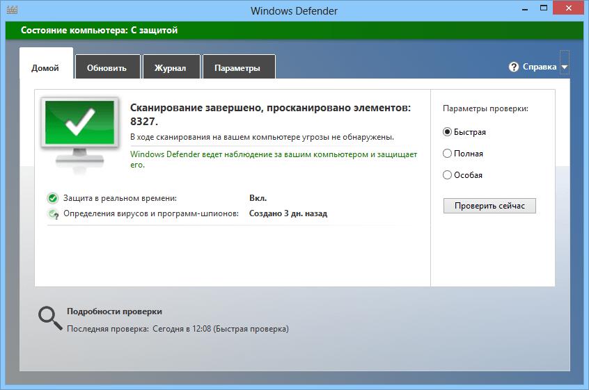 «Защитник Windows» в Windows 8 и Windows 7 – что нового и в чем заключается разница?