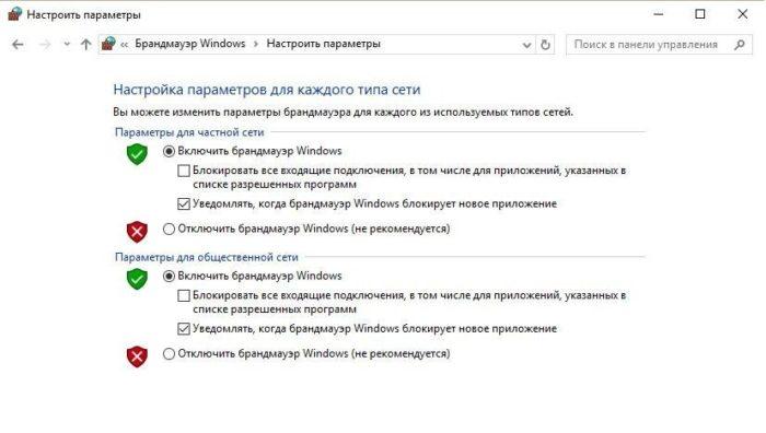 0x80070422 как исправить ошибку Windows 10