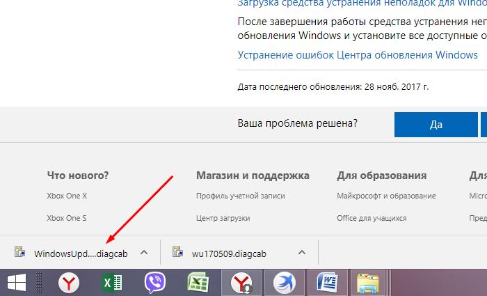 0x80070652 Windows 10 ошибка обновления, как исправить?
