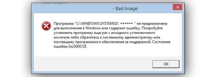 0xc000012f Windows 10 как исправить