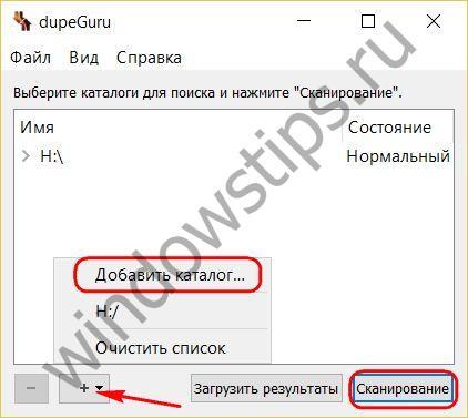 5 программ для поиска дубликатов файлов на Windows-устройствах
