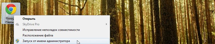 5 способов запуска программ от имени администратора в Windows 7 и Windows 8