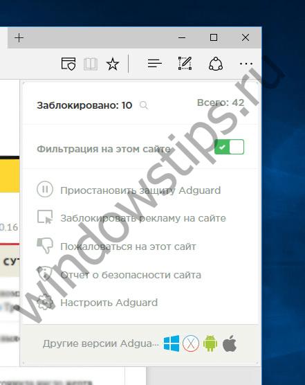 Adguard выпустили расширение для Microsoft Edge