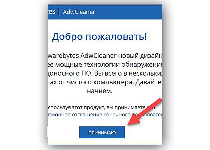 Advertisement, как удалить с компьютера?