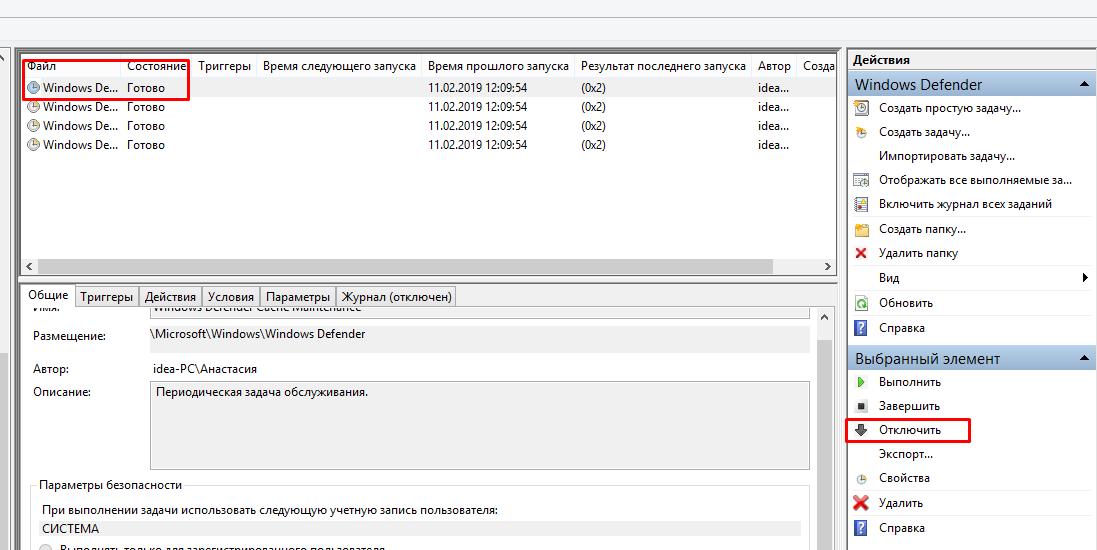 Antimalware Service Executable как отключить Win 10
