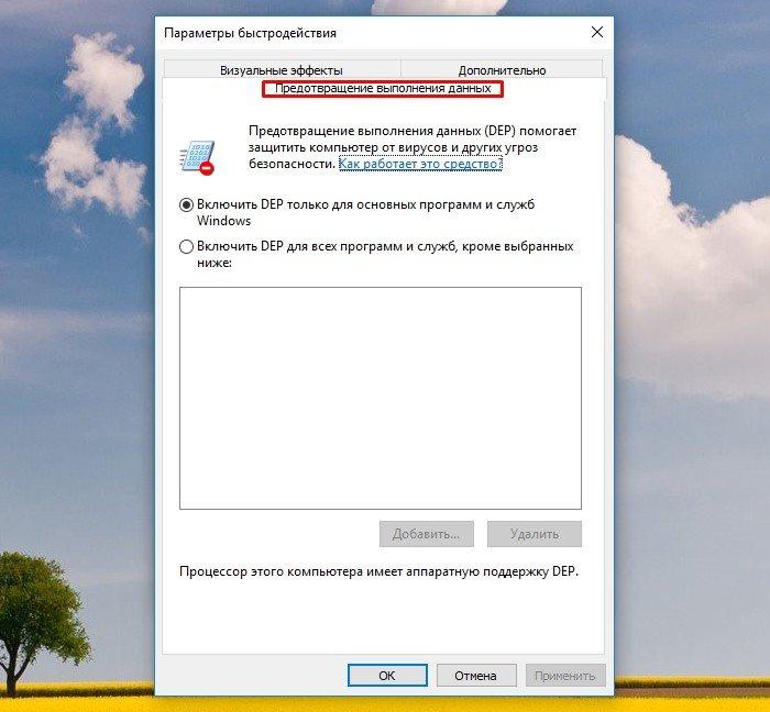 Appcrash ошибка как исправить Windows 7
