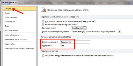 Автор документа Word: как изменить, добавить и удалить