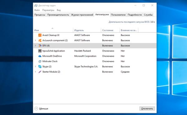 Автозагрузка в Windows 10, где находится?