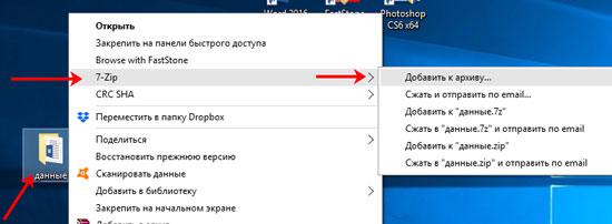 Бесплатный архиватор 7-Zip на русском для Windows
