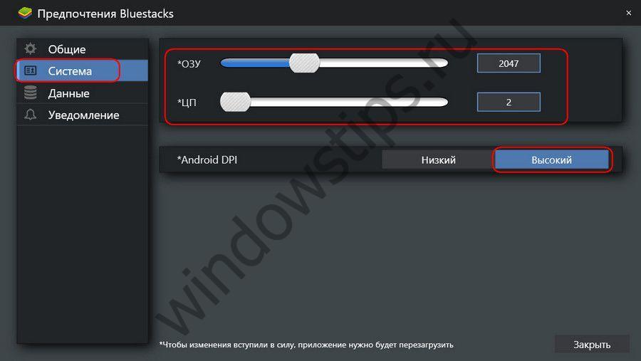 BlueStacks App Player – эмулятор Android для Windows-устройств
