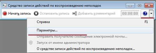 Черный ящик Windows 7