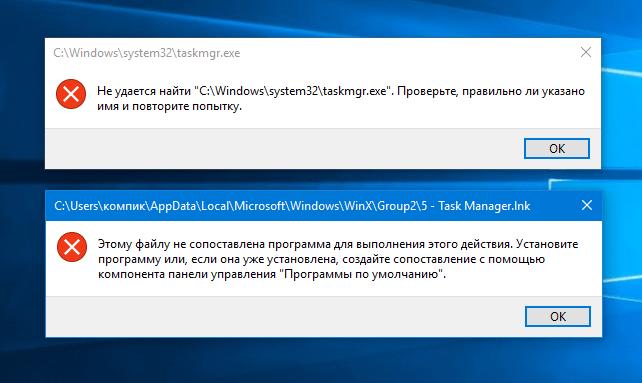 Что делать, если в Windows пропал Диспетчер задач