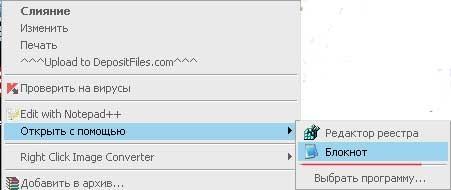 Что такое reg файл