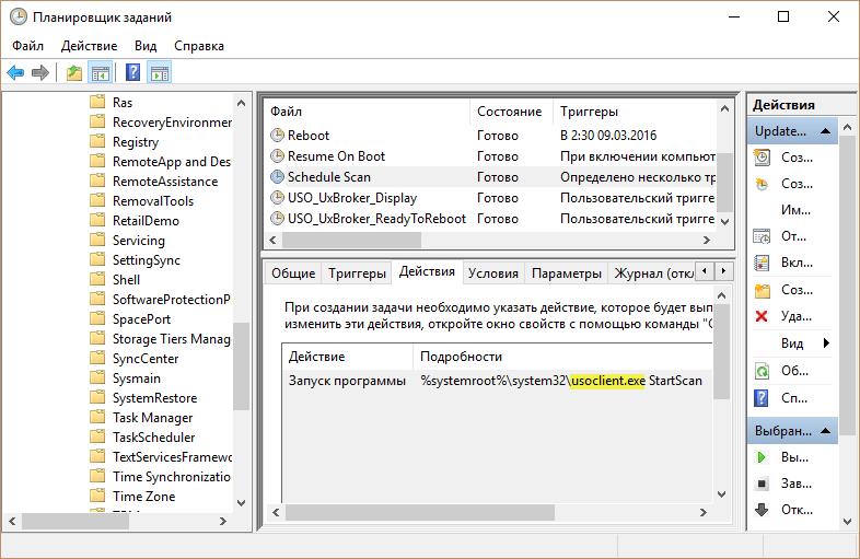 Что такое usoclient.exe в Windows 10?