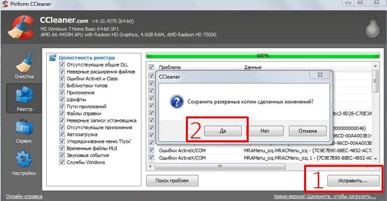 CMD EXE 32 вирус как удалить