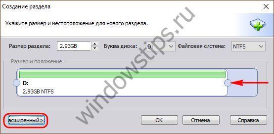 Деление жесткого диска на разделы с помощью бесплатной программы AOMEI Partition Assistant