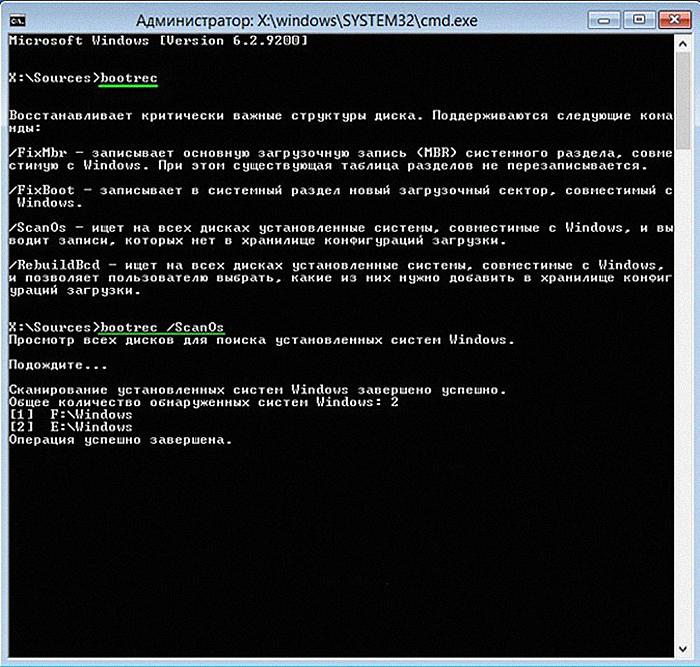Диск, на котором установлена система Windows, заблокирован