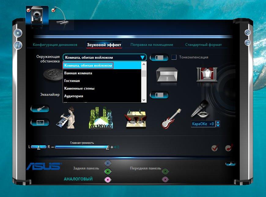 Диспетчер Realtek HD для Windows 10 нет в «Панели управления»
