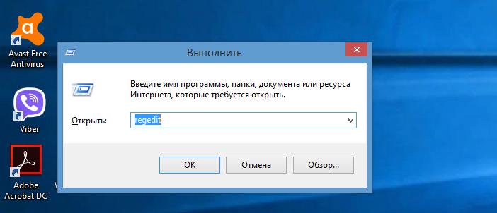 Distributedcom 10016 Windows 10, как исправить?