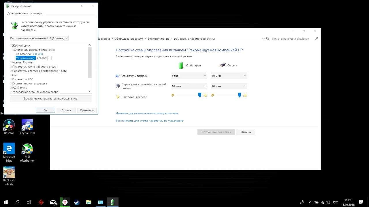Дополнительные параметры системы Windows 10