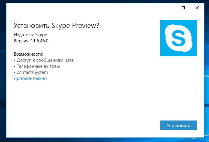 Доступна новая версия Skype UWP (11.6.63.0) для Windows 10 и Windows 10 Mobile