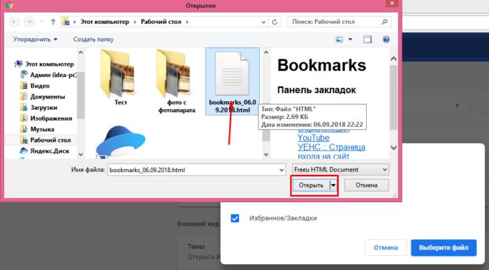 Экспорт закладок из Chrome