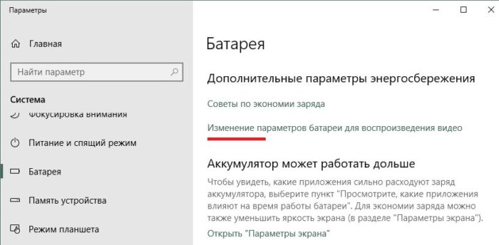 Электропитание Windows 10