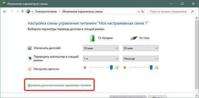 Электропитание Windows 10