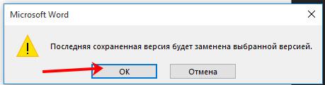 Где хранятся временные файлы MS Word