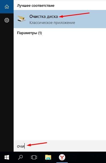 Где находится папка Temp и как ее почистить в Windows 7 и 10