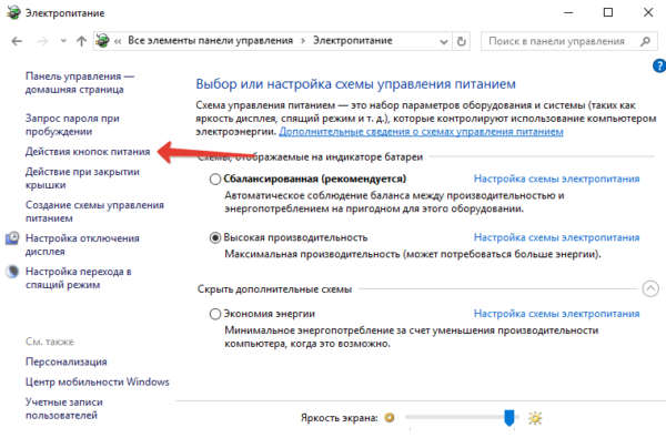 Гибернация Windows 10
