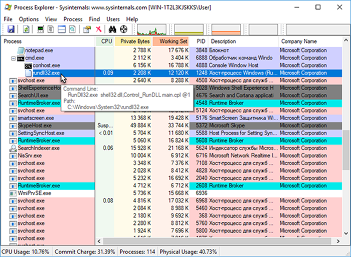 Хост процесс Windows rundll32, что это?