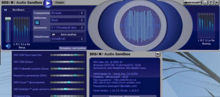 Хрипит звук на ноутбуке