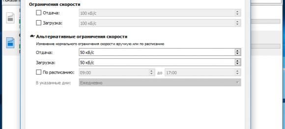 Известный линуксовый торрент-клиент Transmission стал доступен и для Windows