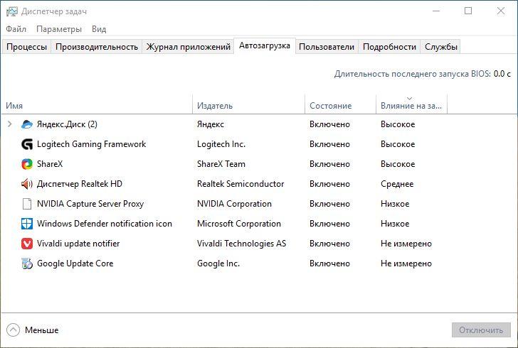 Качественная оптимизация Windows с Reg Organizer