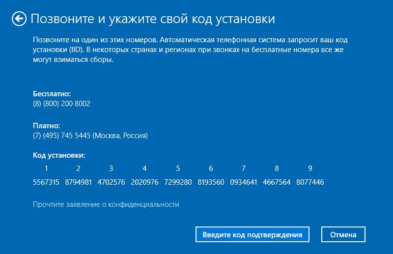 Как активировать Windows 10 Pro