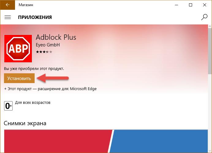 Как блокировать рекламу в Microsoft Edge при помощи расширений AdBlock и Adblock Plus