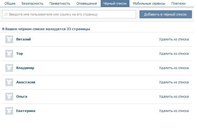 Как быстро и правильно скрыть подписчиков ВКонтакте
