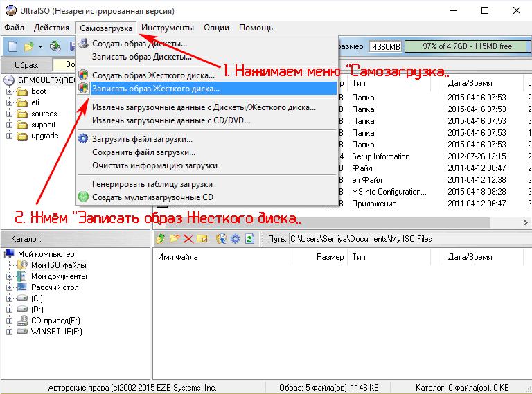 Как через UltraISO сделать загрузочную флешку