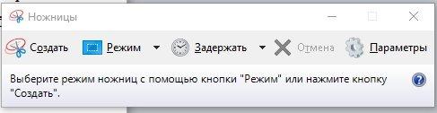 Как делать скрин на ноутбуке Windows 10