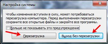 Как добавить или убрать программу из автозагрузки в Windows 7