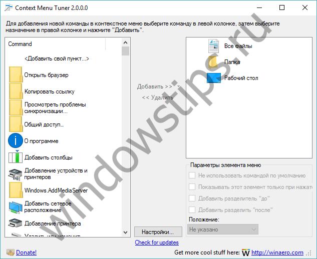 Как добавить в контекстное меню Проводника Windows 10 или 8.1 любую команду ленточного меню