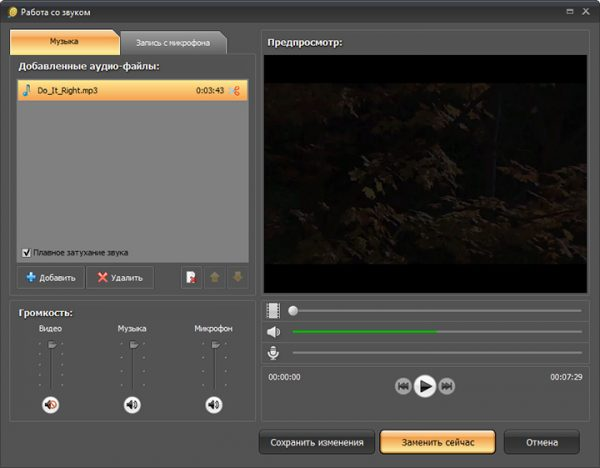Как добавить в видео музыку