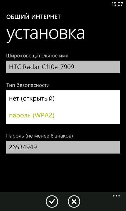 Как использовать телефон с Windows Phone в качестве мобильной Wi-Fi-точки доступа