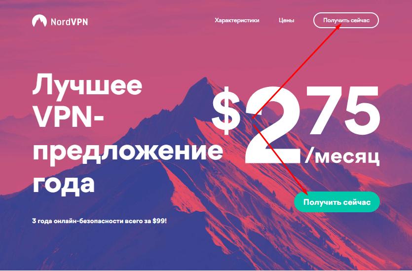 Как использовать VPN