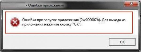 Как исправить ошибку 0xc0000007b