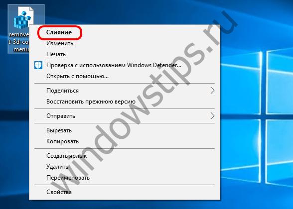Как из контекстного меню Проводника Windows 10 Creators Update удалить опцию «Изменить с помощью Paint 3D»