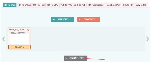 Как из пдф перевести в ворд онлайн